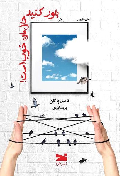 انتشار رمان «باور کنید حالمان خوب است!»