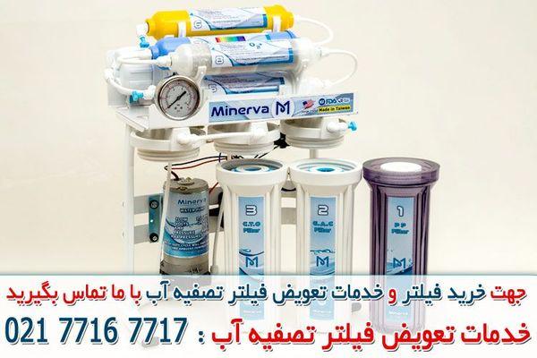 آموزش نحوه تعویض فیلتر دستگاه تصفیه آب و آب شیرین کن خانگی