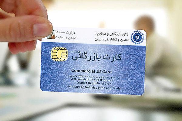 صدور کارت بازرگانی از دو مسیر