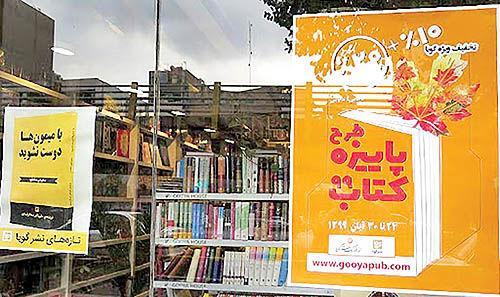 رونق کرونایی در بازار کتاب پاییز