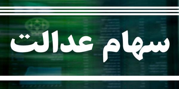 ارزش بورسی سهام عدالت امروز 12 اسفند 99