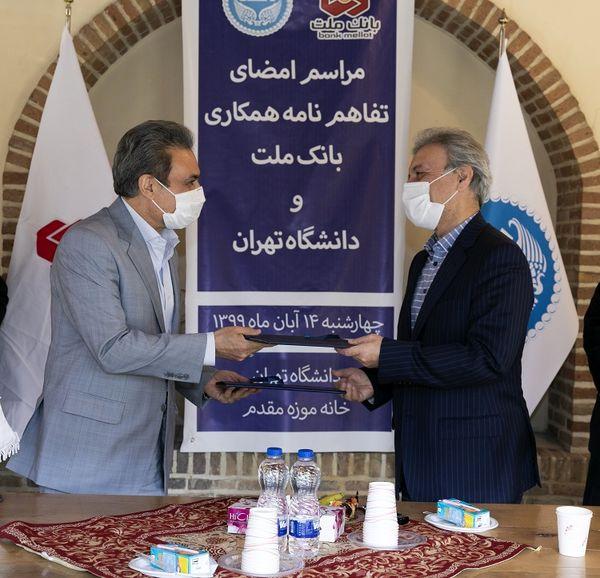 امضا تفاهمنامه بین بانک ملت و دانشگاه تهران
