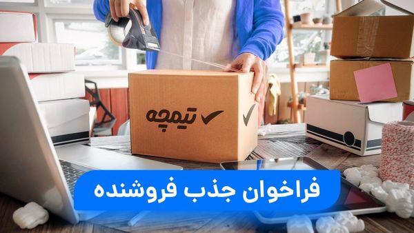 فراخوان جذب فروشنده کالا در فروشگاه اینترنتی تیمچه!