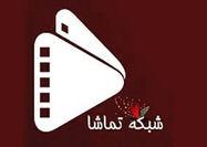 پخش سریالهای پرطرفدار از شبکه تماشا