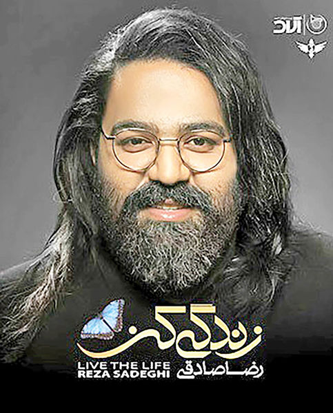 اهدای آلبوم جدید رضا صادقی به مردم کرمانشاه