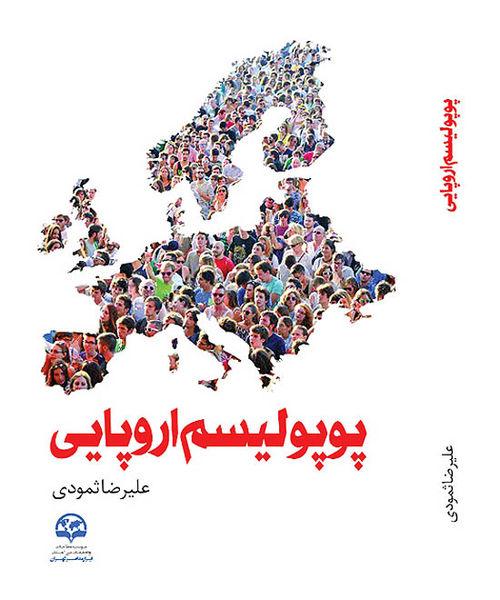 ورود « پوپولیسم اروپایی»  به کتابفروشیها