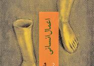 انتشار دومین رمان هان کانگ در ایران