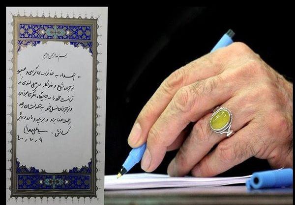 قرآن اهدایی رهبر انقلاب به خانواده شهید لندی+ عکس