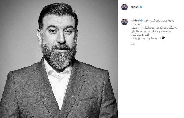 پست اینستاگرامی علی دایی درپی درگذشت علی انصاریان+عکس