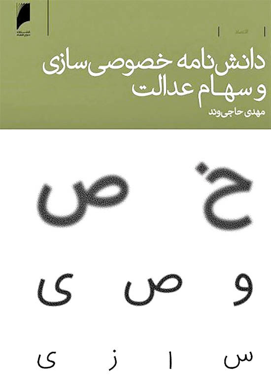 کتاب «دانشنامه خصوصیسازی و سهام عدالت» منتشر شد