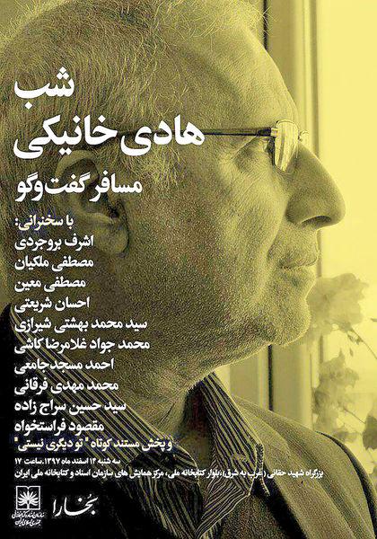 شب هادی خانیکی در کتابخانه ملی ایران