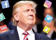 اخراج ترامپ از شبکههای اجتماعی