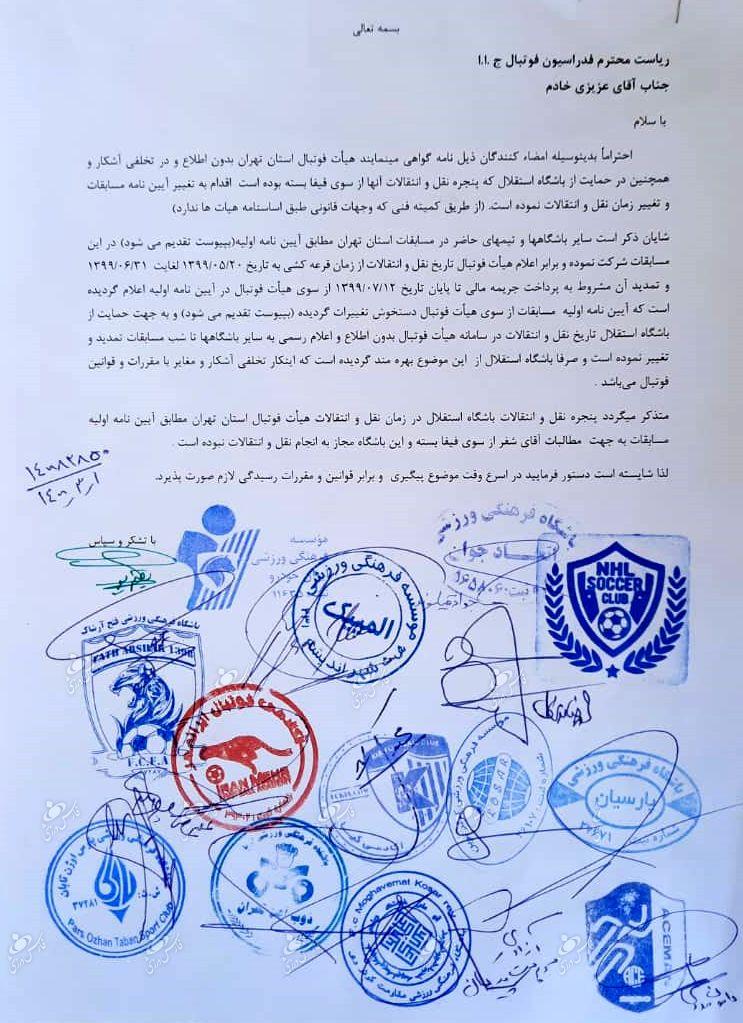 نامه شاکیان باشگاه استقلال به عزیزیخادم در خصوص تخلف هیات فوتبال تهران/عکس