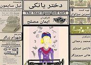 اجراخوانی اثر نیل سایمون در نیاوران