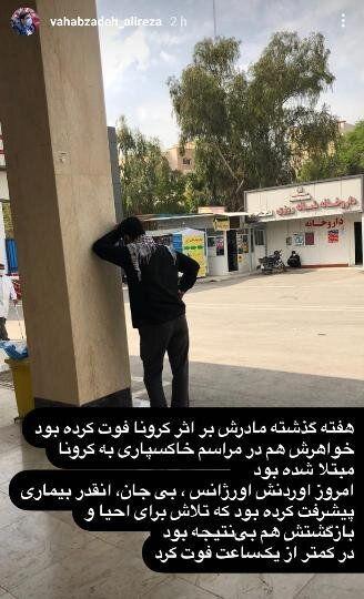 تصویر تکاندهنده مشاور وزیر بهداشت از بیمارستان رازی اهواز