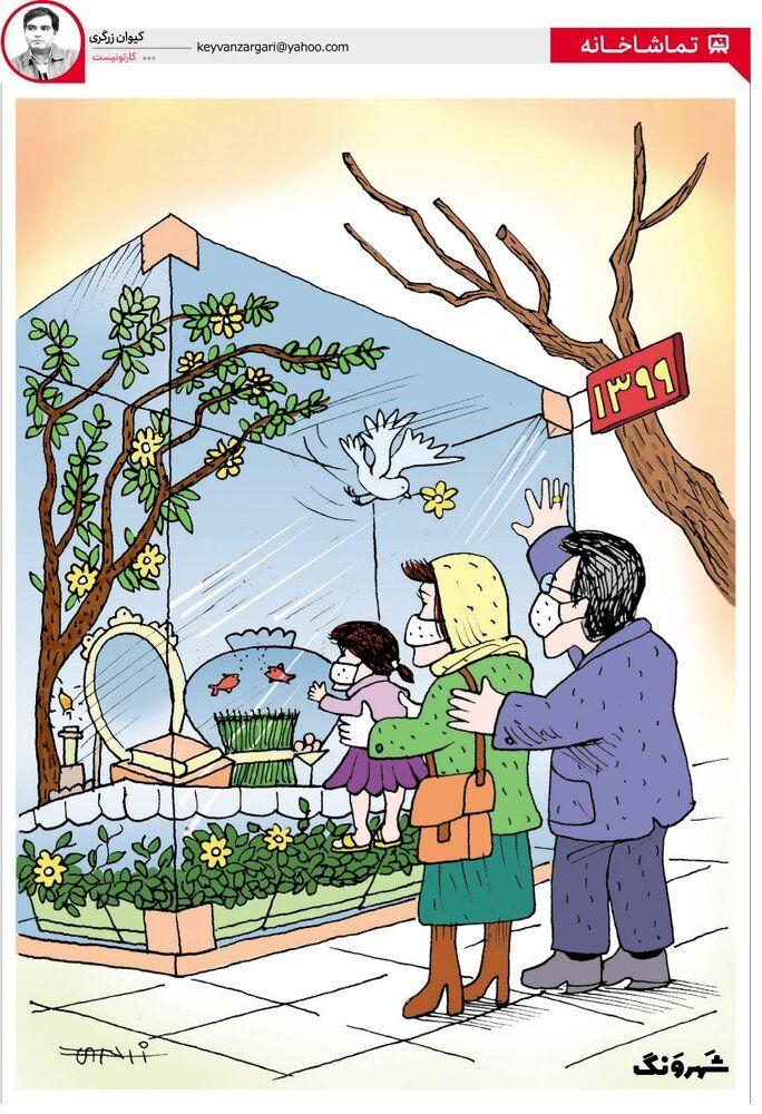 نوروز سال جدید هم رفت تو قرنطینه!