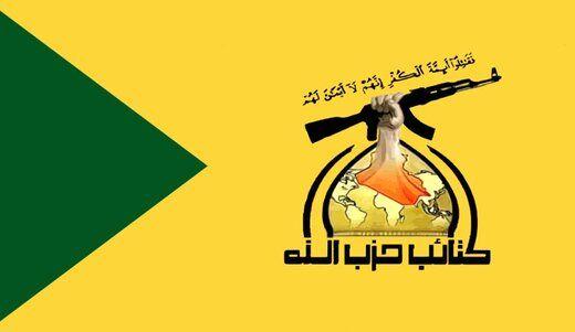 جزئیات بیانیه حزبالله عراق در واکنش به نشست اربیل