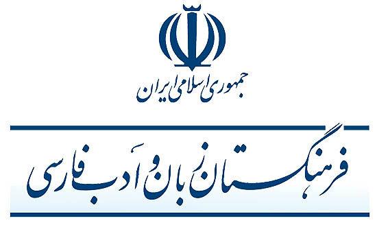 پیشنهادهای تازه فرهنگستان  زبان فارسی در حوزه کتاب