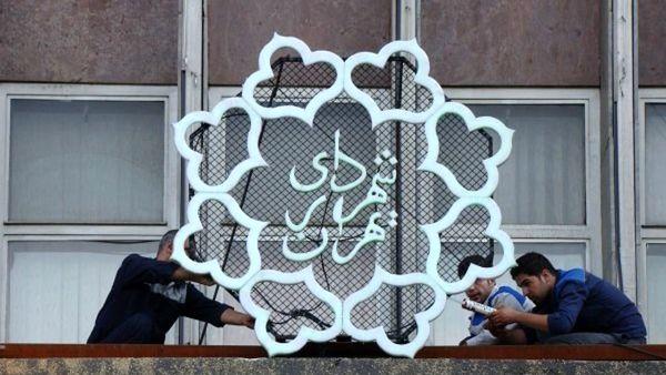 رونمایی از اولین لیست شهرداران احتمالی تهران+ سوابق