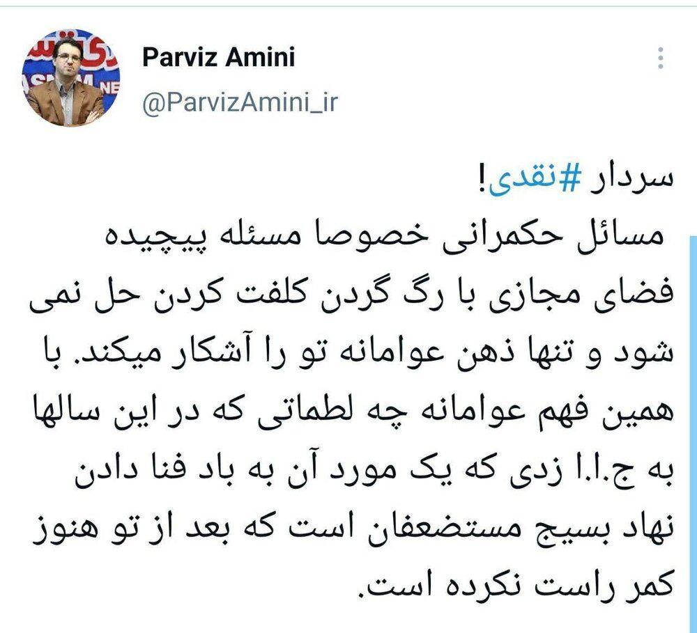واکنش تند یک اصولگرا به اظهارات سردار نقدی درباره طرح ضداینترنت؛ مسائل با رگ گردن کلفت کردن حل نمی شود
