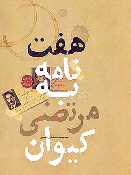 انتشار نامههای یک نویسنده به مرتضی کیوان