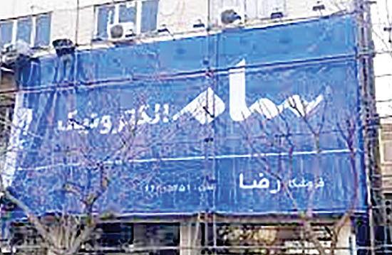 جمعآوری تابلوی برندهای کرهای از ایران