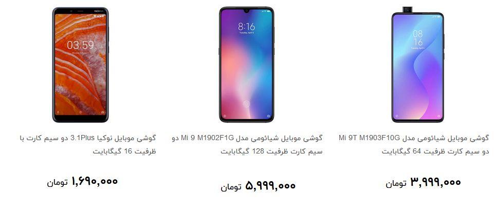 جدیدترین گوشی موبایل در بازار چند؟ + قیمت