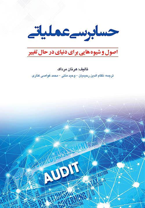 انتشار کتاب حسابرسی عملیاتی