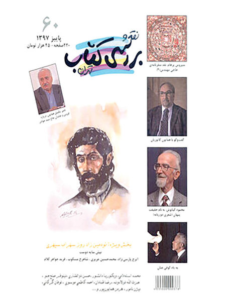 شماره جدید «نقد و بررسی کتاب تهران» ویژه سهراب