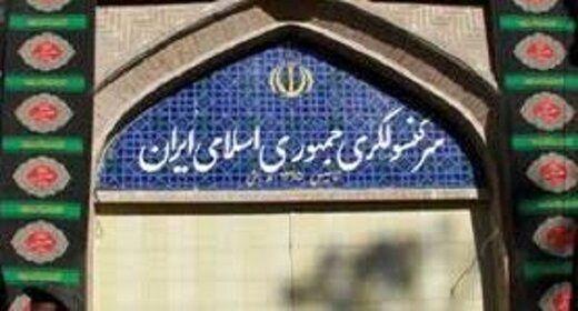 تعطیلی سرکنسولگری ایران در مزارشریف