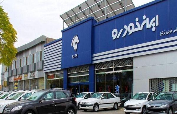 آغاز فروش فوق العاده ایران خودرو با قیمت جدید
