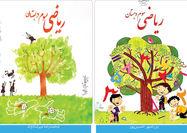 واکنش کاریکاتوریستها  به تغییرات جلد کتاب درسی