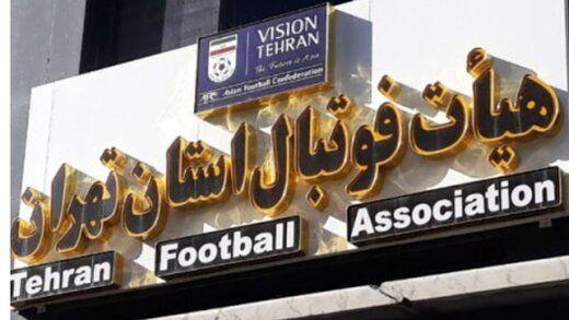 یکی از کاندیدای ریاست هیات فوتبال از حضور در انتخابات منع شد