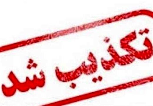تکذیب خبر بمبگذاری در یک مجتمع تجاری در مشهد