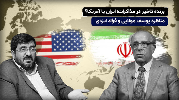 مناظره داغ درباره مذاکره بین ایران و آمریکا