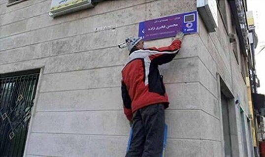 واکنش علی مطهری به تغییر نام خیابان شجریان