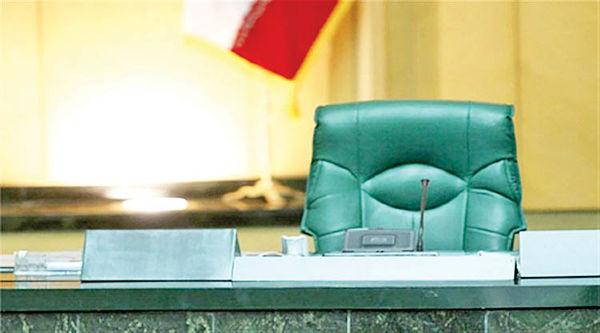 آخرین گمانهها از کرسی ریاست پارلمان