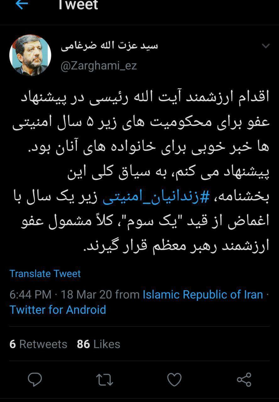 واکنش ضرغامی به عفو نوروزی زندانیان