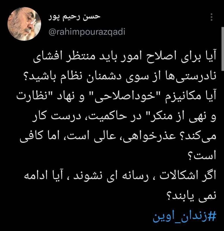 سوال معنادار رحیم پور ازغدی درپی انتشار فیلم جنجالی از زندان اوین