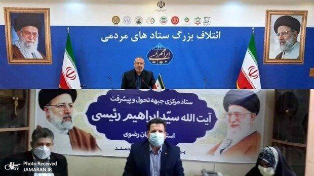 اتفاق عجیب در ستاد ابراهیم رئیسی /باز هم فراموشی تصویر امام!