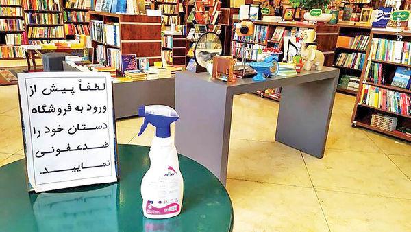 ترس و لرز در بازار کتاب