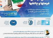 برگزاری نشست تحلیل مسائل ایران1400 در دانشگاه علامه طباطبایی