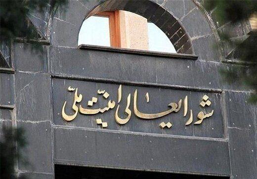 بیانیه دبیرخانه شورای عالی امنیت ملی در پی حواشی مصوبه برجامی مجلس