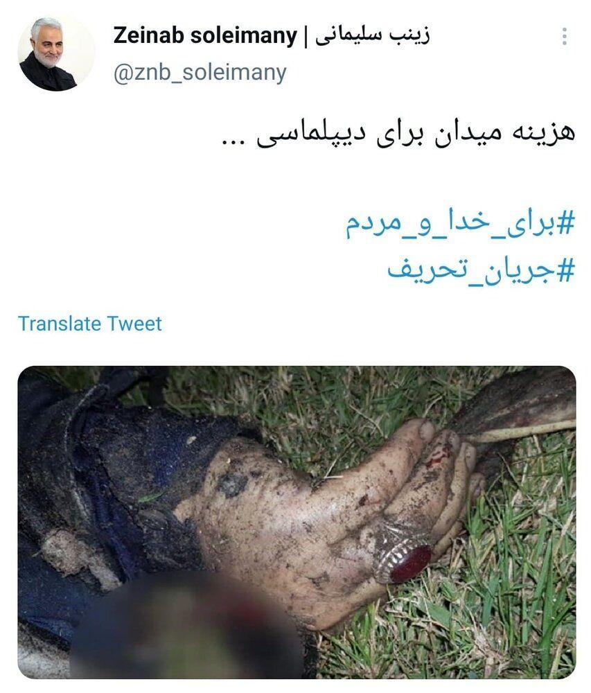 واکنش دختر سردار سلیمانی به انتشار فایل صوتی ظریف
