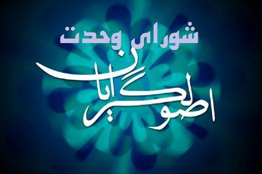 شورای وحدت برای سعید جلیلی، قاضی زاده هاشمی و علی نیکزاد نامه فرستاد