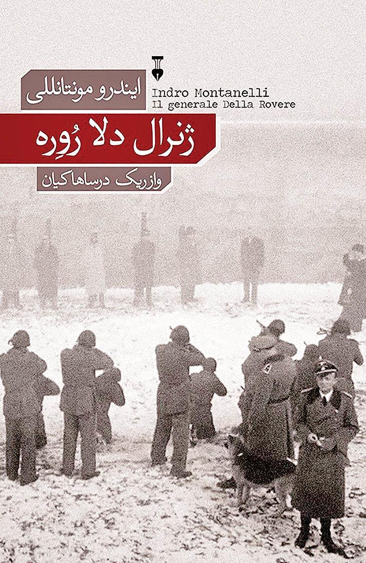 قصه یک کلاهبردار در اردوگاه نازیها