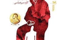 حکایت محبت بیمارگونه در «مادرِ پسر»