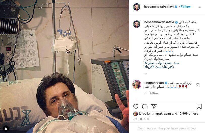 عکس | بازیگر «نهنگ عنبر» روی تخت بیمارستان / کرونا حسام نوابصفوی را هم گرفتار کرد