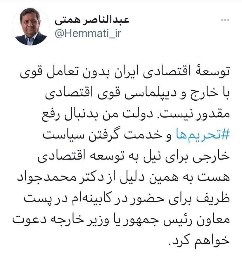 از ظریف برای حضور در پست معاونت یا وزیر خارجه دعوت می کنم
