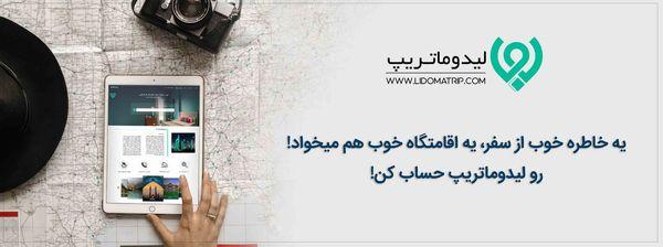 اجاره سوئیت در نقاط مختلف ایران و چالشهای پیش روی مسافران